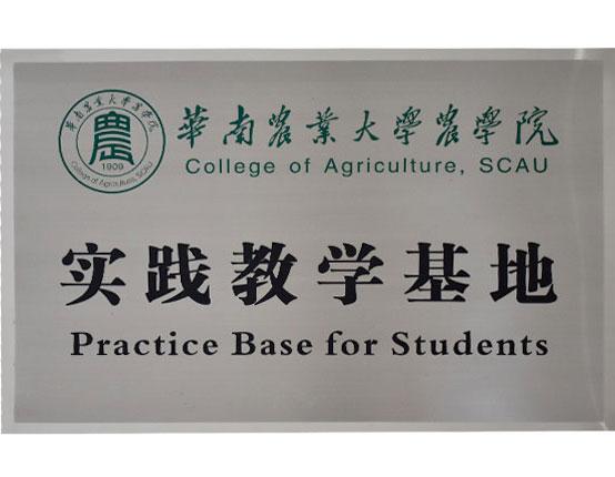 华南农业大学农学院实践教学基地