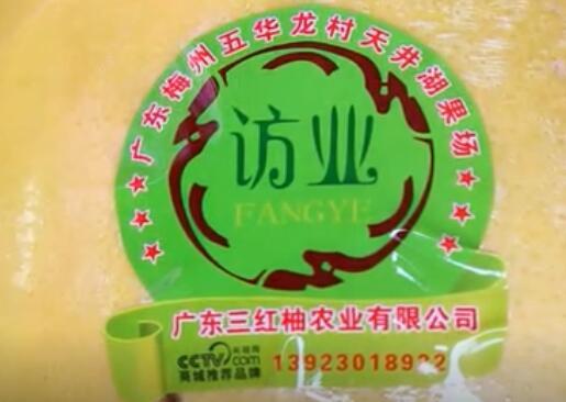 广东三红柚农业有限公司